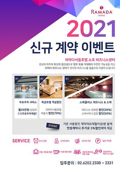 20201224_신규계약이벤트수정안.jpg
