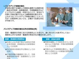 医療現場での監視カメラの活用~手術時の様子を撮影~