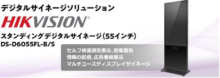 HIKVISIONスタンディングデジタルサイネージ.png