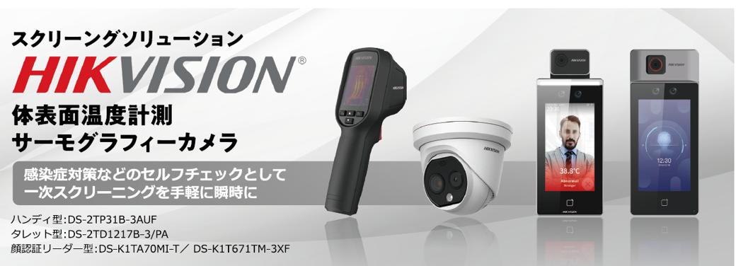 HIKVISION体表面温度計測サーモグラフィーカメラ.png