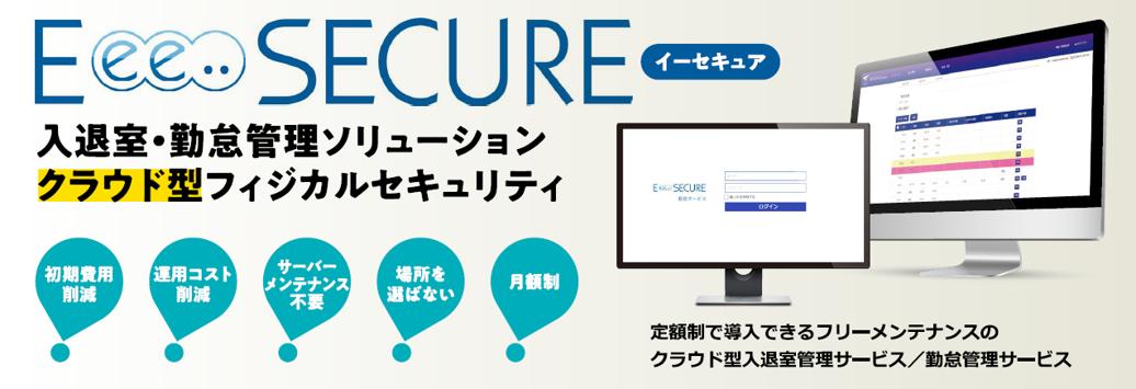 EeeSECURE入退室・勤怠管理ソリューション.png
