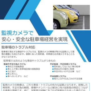 監視カメラで安心・安全な駐車場経営を実現