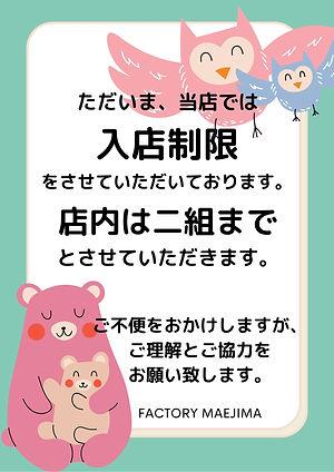 HP入店制限のお知らせ.jpg