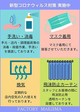 HPコロナ対策.jpg