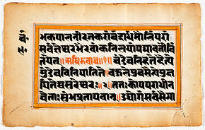 Page_of_Text,_Folio_from_a_Bhagavata_Pur