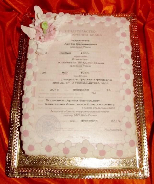 sbadebnie-torti-1-yarus-106
