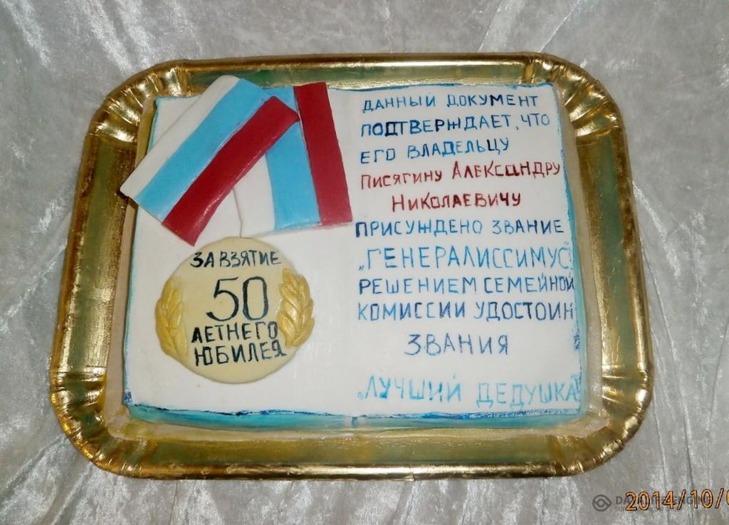 tort-muzhskoy-00056