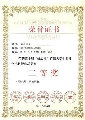 获奖证书2.JPG