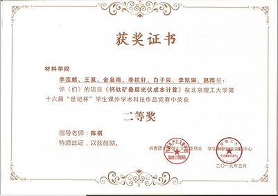 获奖证书1.JPG