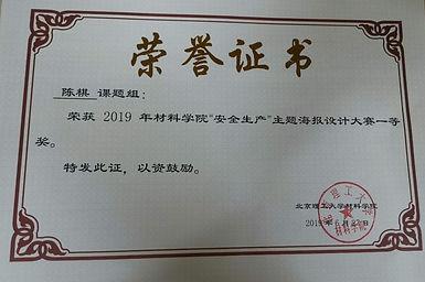 获奖证书3.jpg