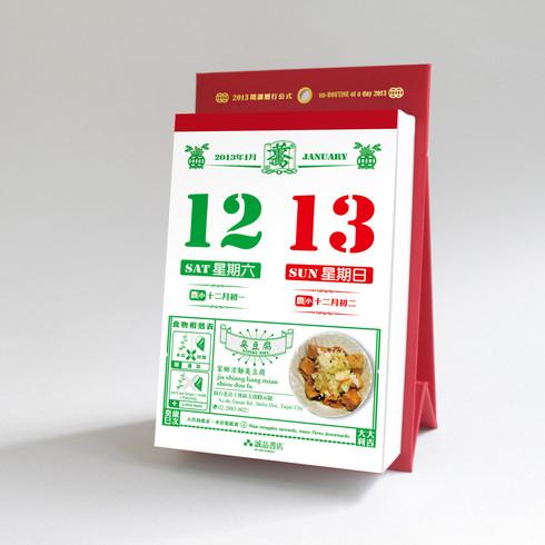 2013閱讀曆行公式