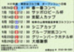 31年オープンコンペ 日程.JPG