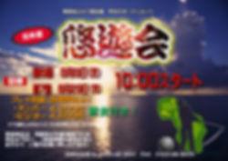 19年悠遊会no.4.JPG