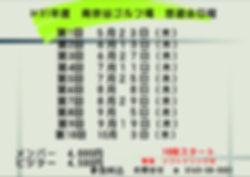 31年度悠遊会日程.JPG