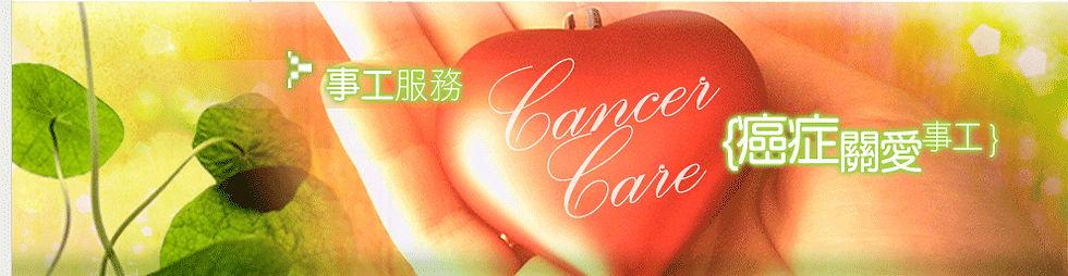 cancer_16.jpg