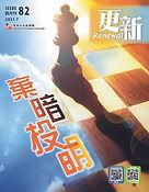 82_cover.jpg