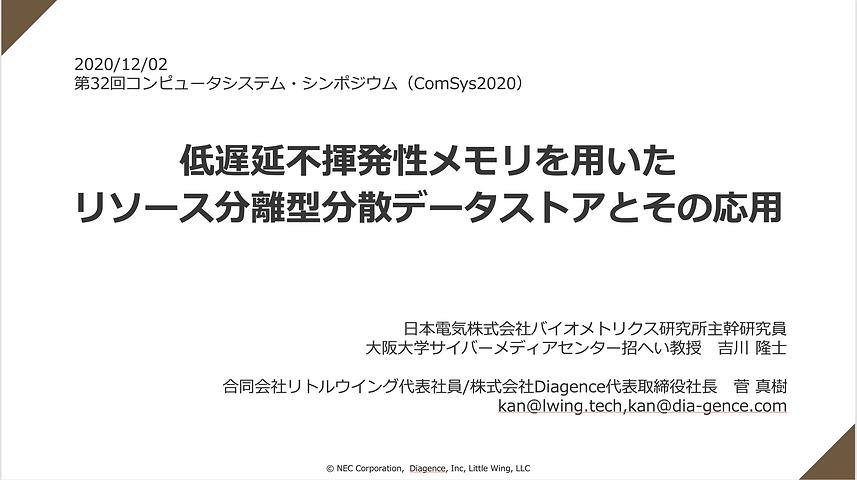 ComSys2020