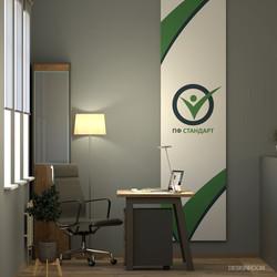 Офис компании ПФ Стандарт