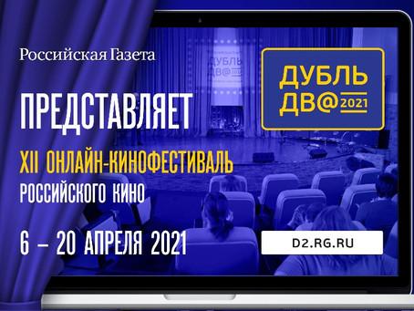 """ХII фестиваль """"Дубль Дв@. Неизвестное кино России"""""""