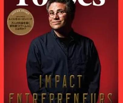雑誌Forbes Japan2019年8月号(6月25日発売)「社会課題解決に挑む!日本のインパクト・アントレプレナー35」に当社代表取締役社長の山川考一が選出されました。