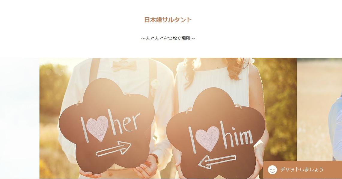 日本婚サルタント
