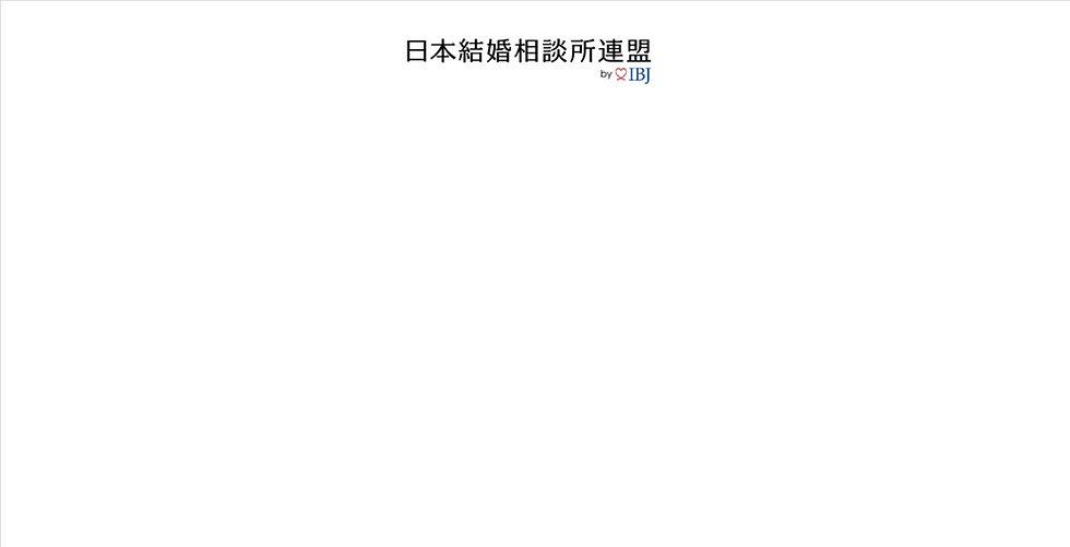 やま婚&日本結婚相談所連盟ロゴ1.jpg