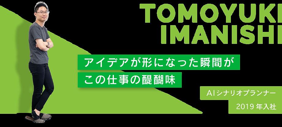 tomoyuki_imanishi.png