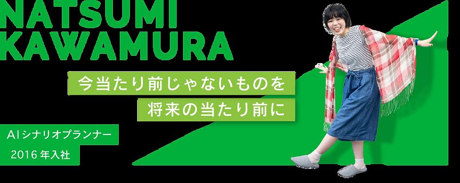 natsumi_kawamura.png