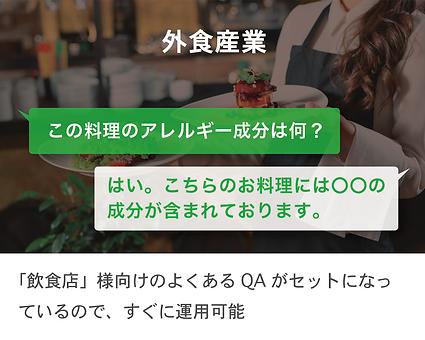 外食産業向けのQAセット