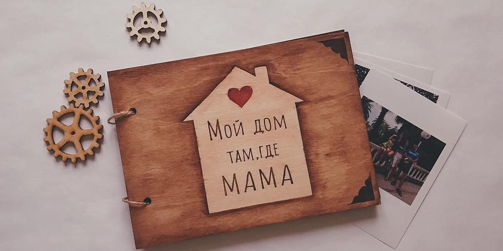 Альбом для мамы