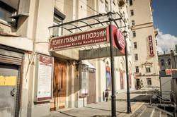 Театр музыки и поэзии Е. Камбуровой