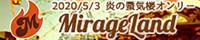2020年5月3日開催『炎の蜃気楼』オンリーイベント「Mirage Land」