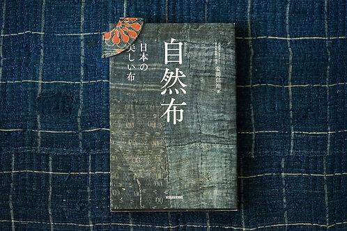 Leather Book Mark - VTG Kofu | Simple Union