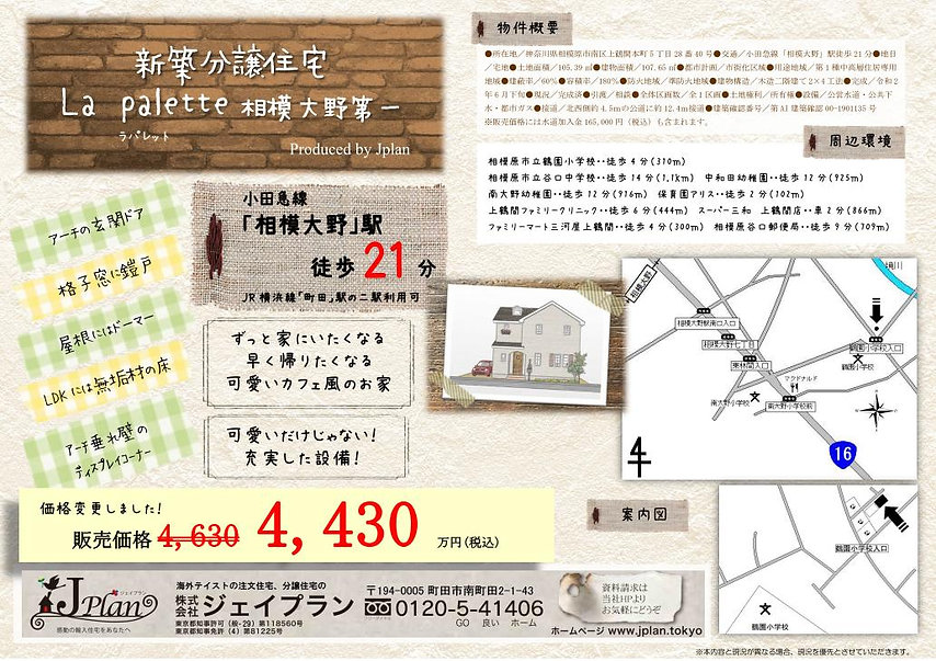 相模大野第一マイソク用原稿【価格改定4430】エンド用.jpg