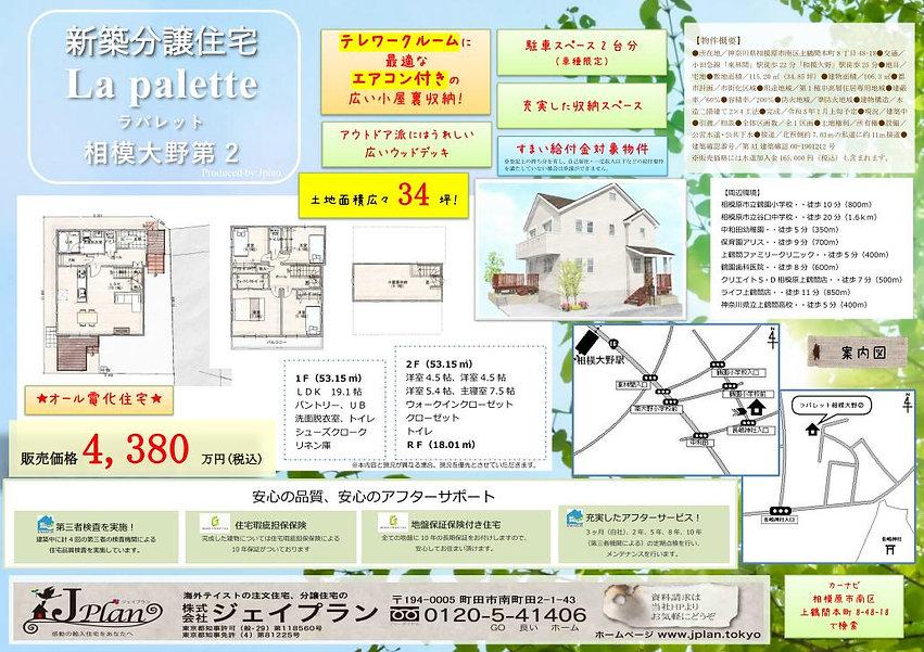 相模大野第2マイソク用原稿(エンド用).jpg