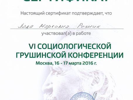 """ИЦ """"СоциоМаркет"""" на VI Грушинской конференции."""