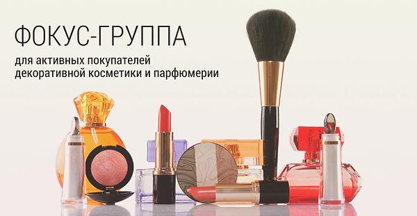ФГ_Косметика_1.jpg