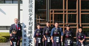 解脱選抜少年剣道錬成大会