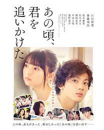当社で花を担当させて頂きました。_今若手注目俳優の山田裕貴さんと_乃木坂46次世