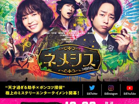 櫻井翔さん広瀬すずさんW主演ドラマ『ネメシス』を担当させて頂きました。
