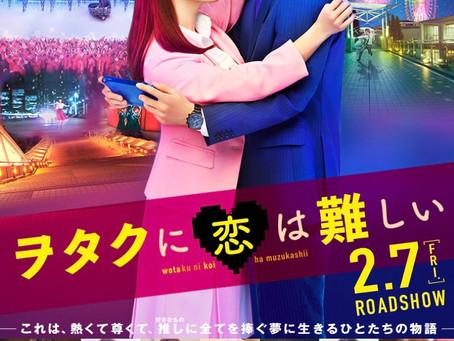 公開まであと1ヶ月を切りました! 話題の映画『ヲタクに恋は難しい』。 当社で花を担当させて頂きました。