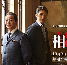 テレビ朝日あの大人気ドラマ『相棒season18』にて花、ハーバリウム、プリザー