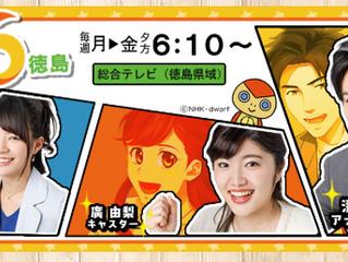 NHK徳島「とく6徳島」にて放送予定!