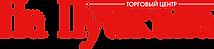 логотип на ТЦ На Пушкина, готов.png