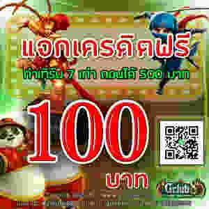 สล็อตแจกฟรีเครดิตฟรี100