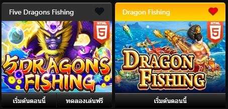 ยิงปลาพารวยทำเงิน