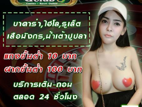 บาคาร่าออนไลน์เล่นได้ทุกโซนเกมส์สลมัครง่าย บาคาร่าเดิมพันขั้นต่ำ 10 บาท ฝากขั้นต่ำ 100 บาท ถ่ายทอดสด