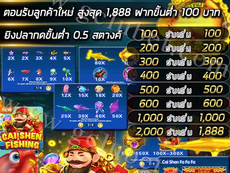 ยิงปลาฟรี100
