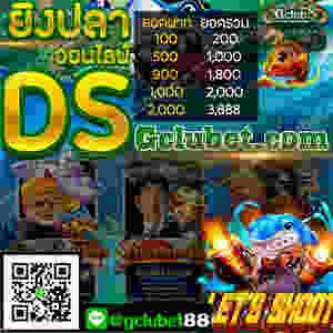 DSสล็อตจีคลับ8