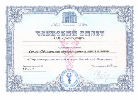 ЧЛЕНСКИЙ БИЛЕТ ОТПП